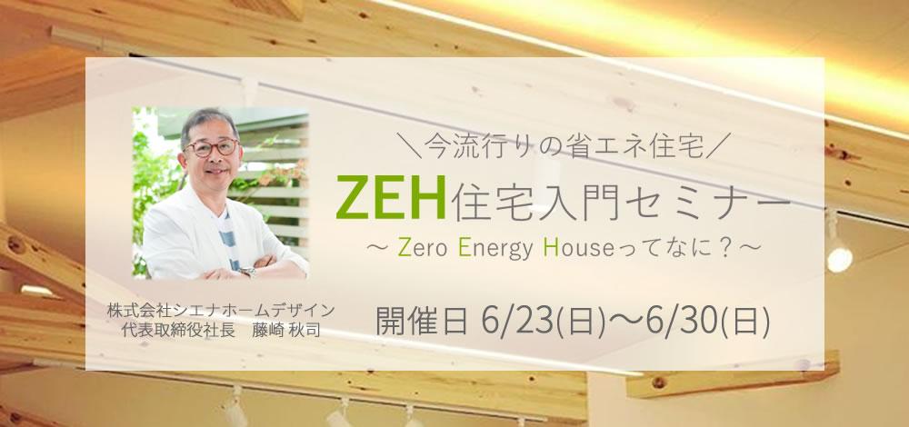 ZEH住宅入門セミナー
